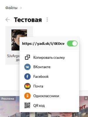 Расшаривание файлов Яндекс облока