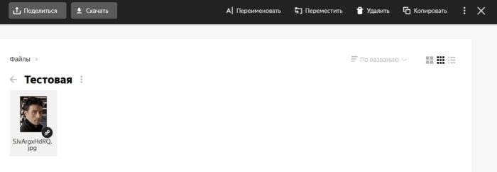 Удаление файлов с Яндекс облока
