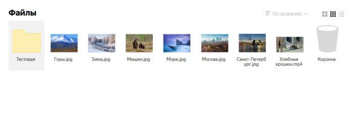 Загрузка файлов в Яндекс облако