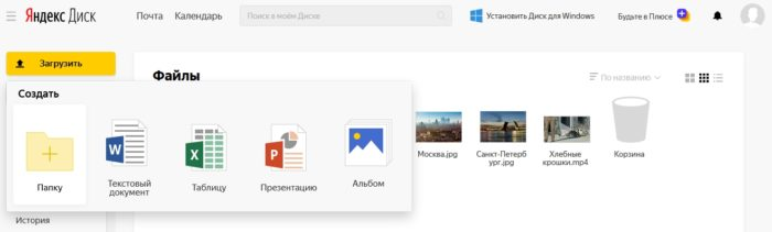 Создание папки Яндекс облока